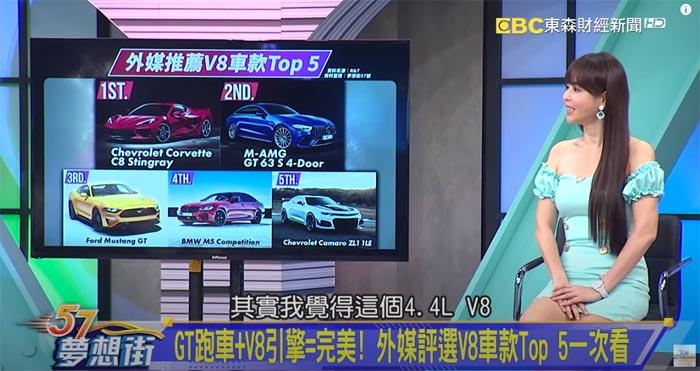 Top 5 V8 in Taiwan
